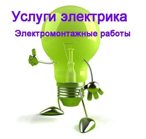 Электрик Краснодар