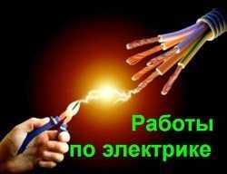 Работы по электрике в Краснодаре. Электроработы