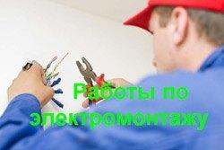 Электроработы в Краснодаре
